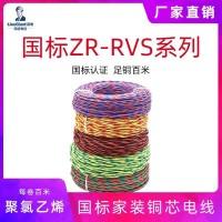 聚氯乙烯绝缘绞型家装软电线ZR-RVS 电线电缆 国标 铜芯