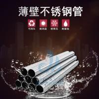 湖南信烨不锈钢薄壁水管 长沙卫生级不锈钢水管生产厂家图片